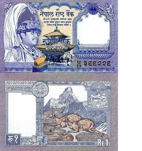 1 Rupees  aUNC (Small Crease BRH corner) Banknote