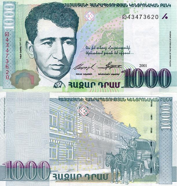 41 ARMENIA 1998 UNC 50 Dram Banknote Paper Money Bill P