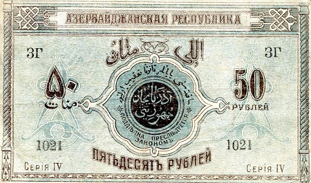50 Rubles  F+ (see large scan) Banknote