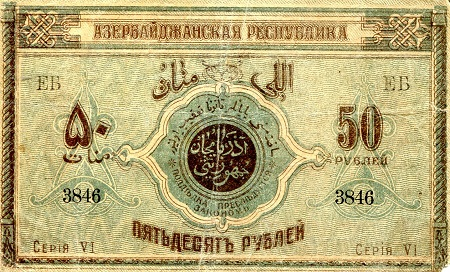 50 Rubles  VG/G (see scan) Banknote