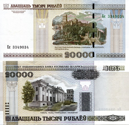 20000 Roubles  UNC (small black line to LH edge) Banknote