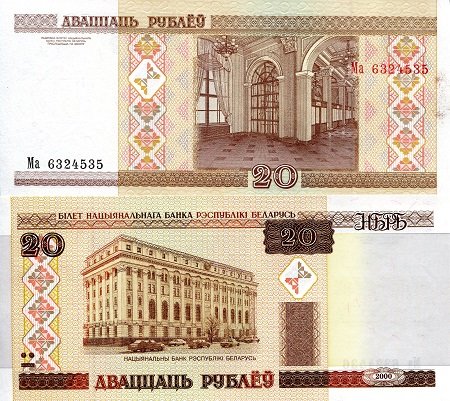 20 Roubles  aUNC - Ink bleed to RH side Banknote