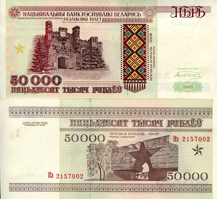 50,000 Roubles  aUNC (Crease TLH Corner) Banknote