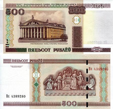 BELARUS 50000 50,000 RUBLE 2000 2011 P 32b UNC