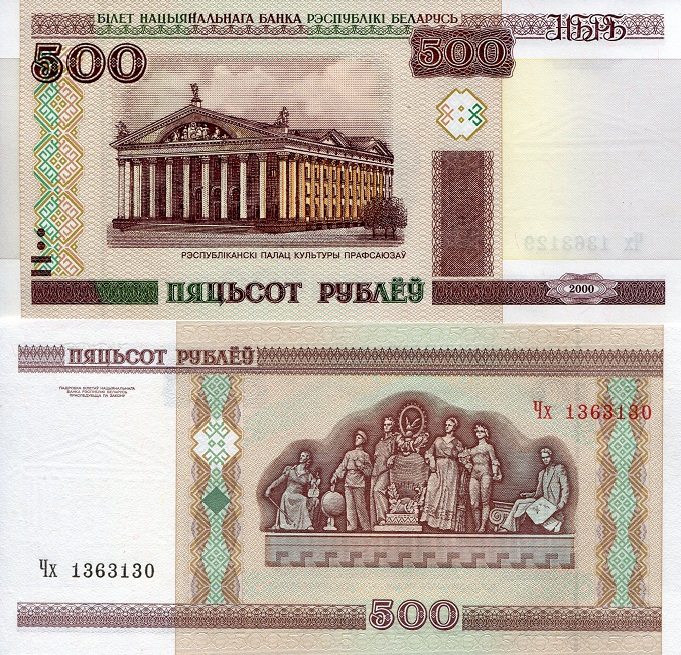 500 Roubles  aUNC (small line LH Edge) Banknote