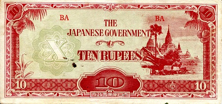 10 Rupees  VF/F (see scan) Banknote