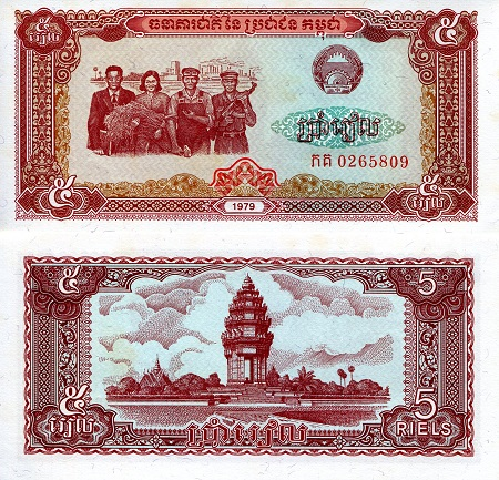 5 Riels  aUNC (Minor Foxing - see scan) Banknote