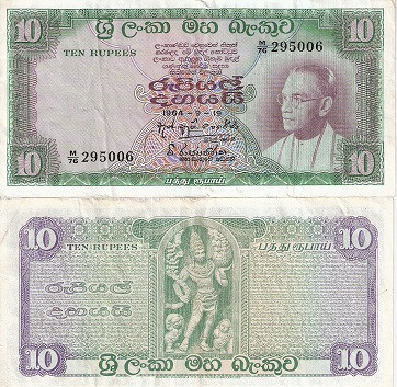 10 Rupees  VF Banknote