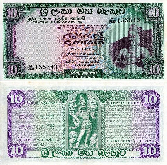 10 Rupees  aUNC Banknote