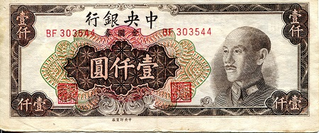 1000 Gold Yuan  VG (see large scan) Banknote