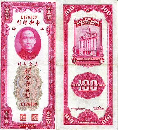 100 Custom Gold Unit  F/VG (see scan) Banknote