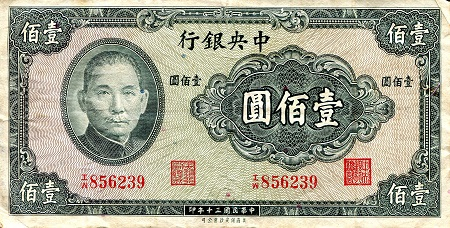 100 Yuan  F/VG (See large scan) Banknote