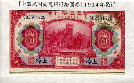 10 Yuan  aUNC (see scan) Banknote