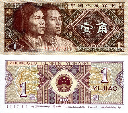 1 Jiao  UNC Banknote