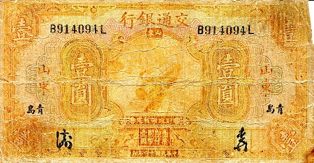 1 Yuan  G/Poor (Small center hole) Banknote