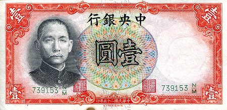 1 Yuan  XF (see scan) Banknote