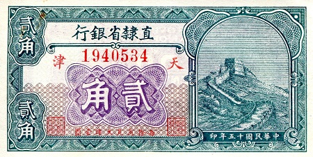 20 Cents  XF/VF (See scan) Banknote