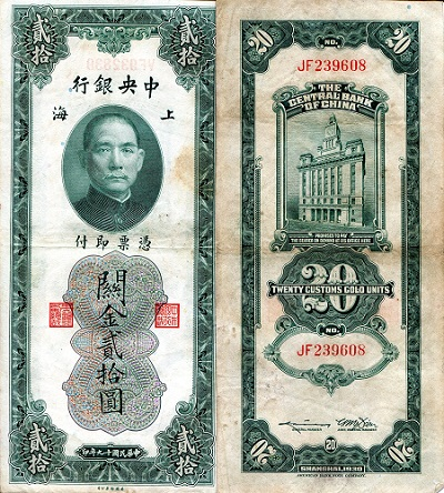 20 Custom Gold Unit  F (see scan) Banknote