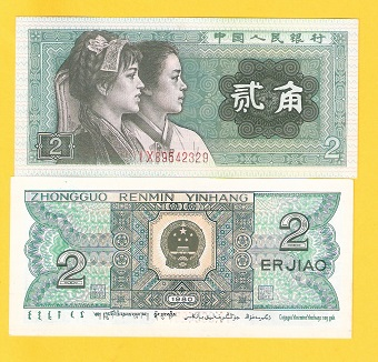 2 Jiao  UNC Banknote
