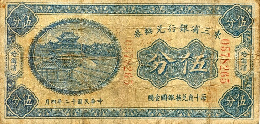 5 Cents  VG/F Banknote