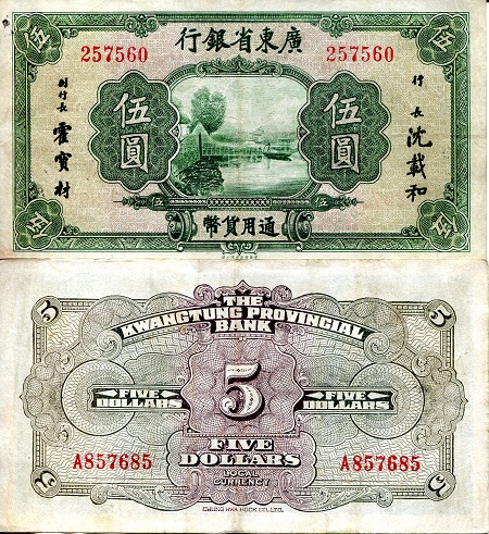 5 Dollars  F (see large scan) Banknote