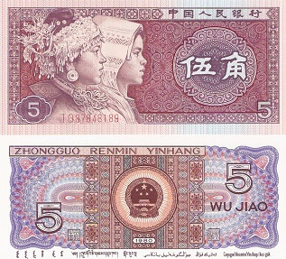 5 Jiao  UNC Banknote