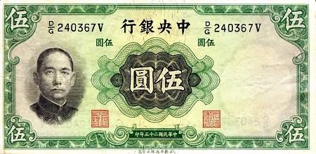 5 Yuan  F (See large scan) Banknote