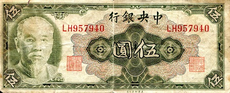 5 Yuan  VG (See large scan) Banknote