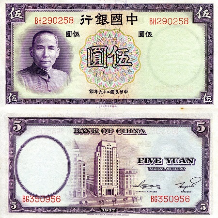 5 Yuan  aUNC/XF (see scan) Banknote