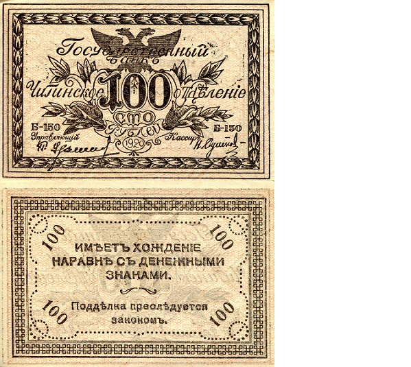 100 Roubles  XF/VF (see large scan) Banknote