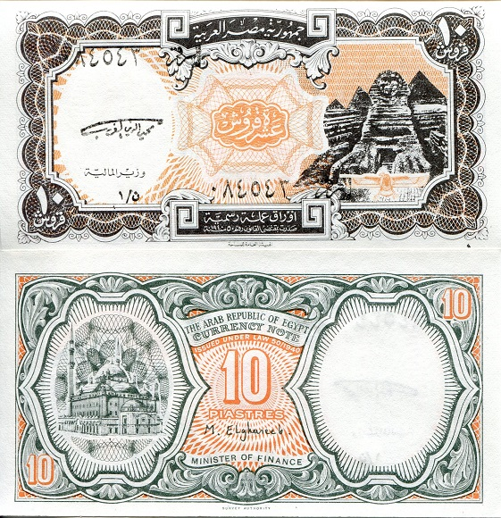 10 Piastres  aUNC (doesn't lay flat) Banknote