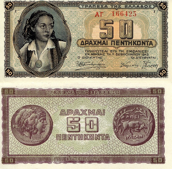 50 Drachmae  XF Banknote
