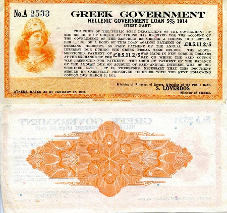 Greek Government Loan Note  Not Graded (see large scan) Banknote