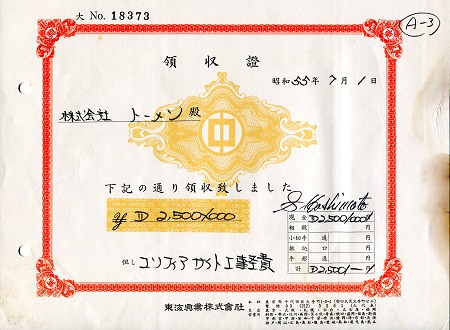 Japanese - Iraqi Armament Receipt  Good - see scan Banknote