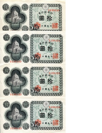 10 Yen  VF+ (see large scan) 4 Banknote Set