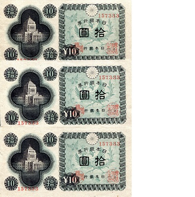 10 Yen  XF/VF (see large scan) 3 Banknote Set