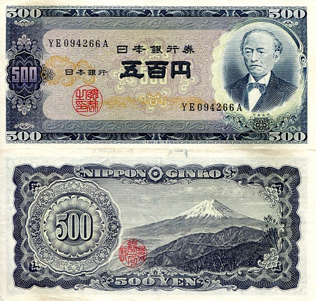 500 Yen  XF (See scan) Banknote
