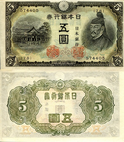 5 Yen  aUNC (see scan) Banknote