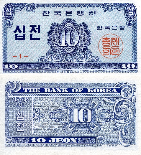 10 Jeon  XF Banknote