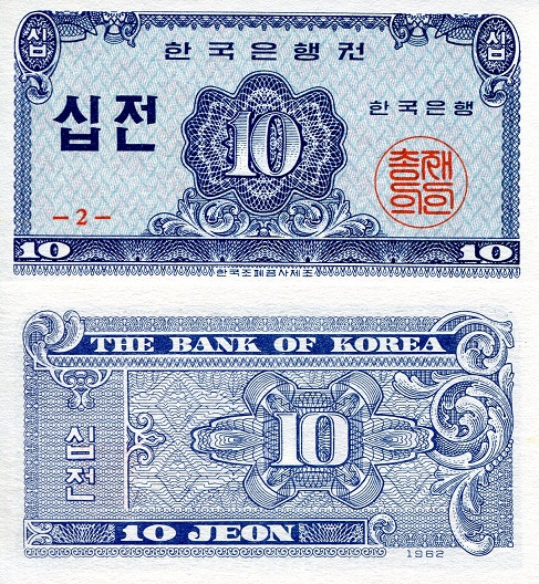 10 Jeon  UNC Banknote