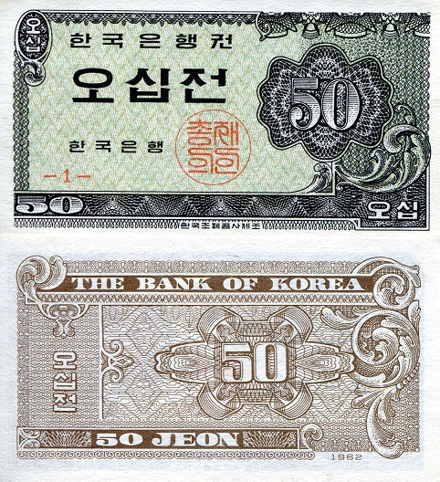 50 Jeon  XF Banknote