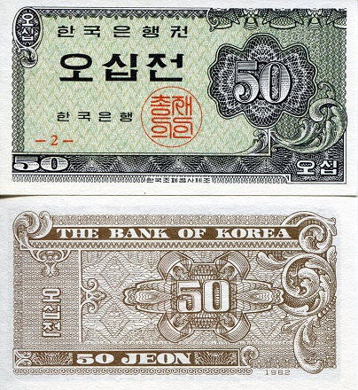 50 Jeon  UNC Banknote