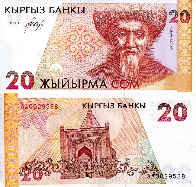 20 Som  UNC Banknote