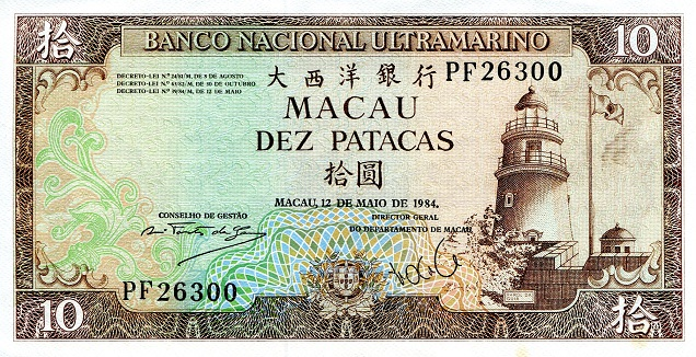 10 Patacas  XF (minor foxing) Banknote
