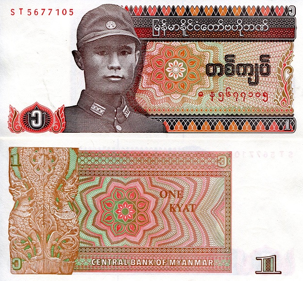 1 Kyat  XF/VF (some foxing/marks) Banknote