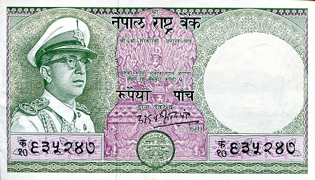 5 Rupees  aUNC/XF (see scan) Banknote