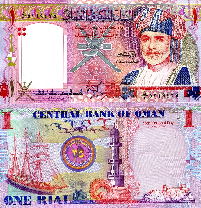 1 Rial  UNC Banknote