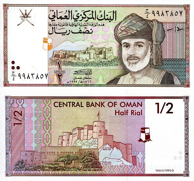 1 / 2 Rial  UNC Banknote