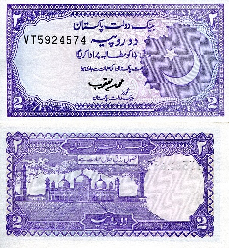 2 Rupees  aUNC (very minor corner issue) Banknote