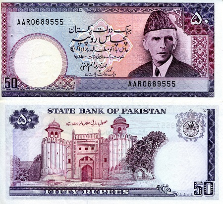 50 Rupees  aUNC (Minor foxing) Banknote
